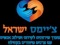 ציימס ישראל