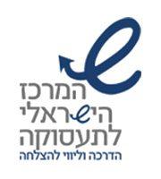 המרכז הישראלי לתעסוקה